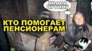 РПЦ государство или народ Кто реально помогает российским пенсионерам