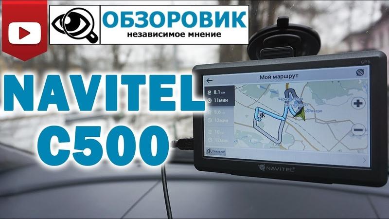 Детальный обзор Навигатора NAVITEL C500