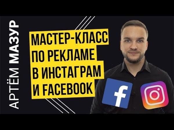 Реклама в Инстаграм Приглашение на новый мастер класс