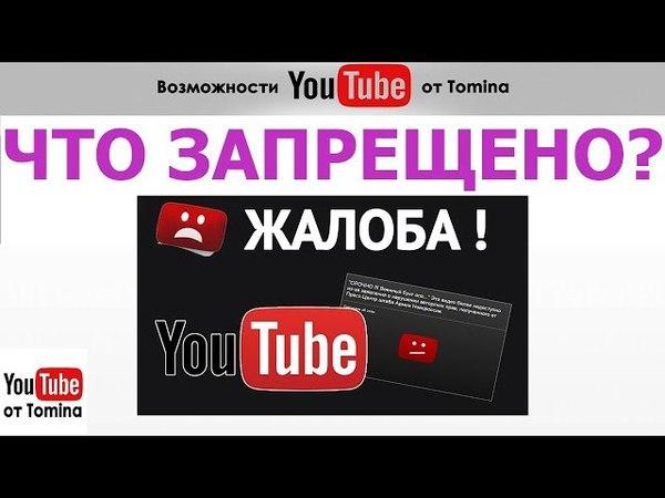 Что запрещено на YouTube. Что нужно знать о правилах и принципах сообщества YouTube. Правила Ютуб!