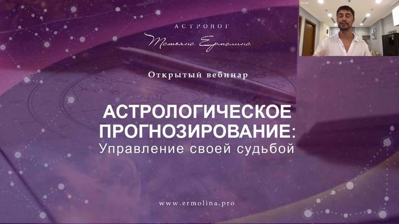 Вебинар Прогностическая Астрология Управление своей Судьбой