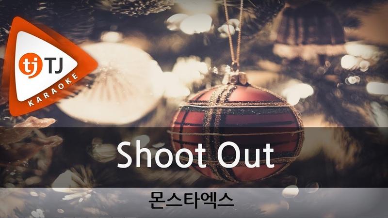 [TJ노래방] Shoot Out - 몬스타엑스(MONSTA X) TJ Karaoke