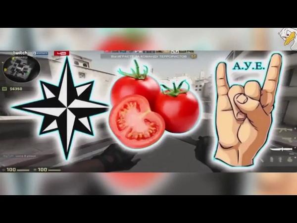 Фарту масти я томат АУЕ фруктовый сад) XD