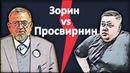 Раскол / Егор Просвирнин VS Владимир Зорин / Русский национализм или Российская многонациональность.