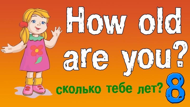 Урок 8 Английский для детей Задаем вопрос сколько тебе лет на английском языке