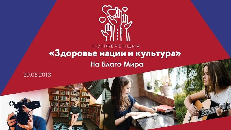 Конференция Здоровье нации и Культура Полная версия Москва 2018 Смотреть до конца