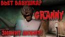 Granny 1 - Чокнутая офигевшая, бабушка бьет палкой!😱