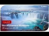 Все об отдыхе в Исландии    Туту.ру Live #23