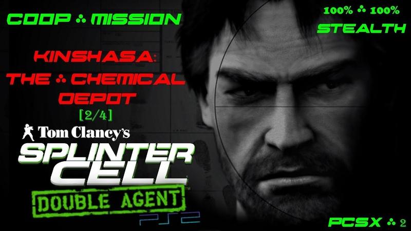 Splinter Cell: Double Agent Coop [PS2/PCSX2/HD] Прохождение – Миссия 3: Киншаса – Склад химик. (2/4)