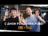PUBG: 1 год в игре!