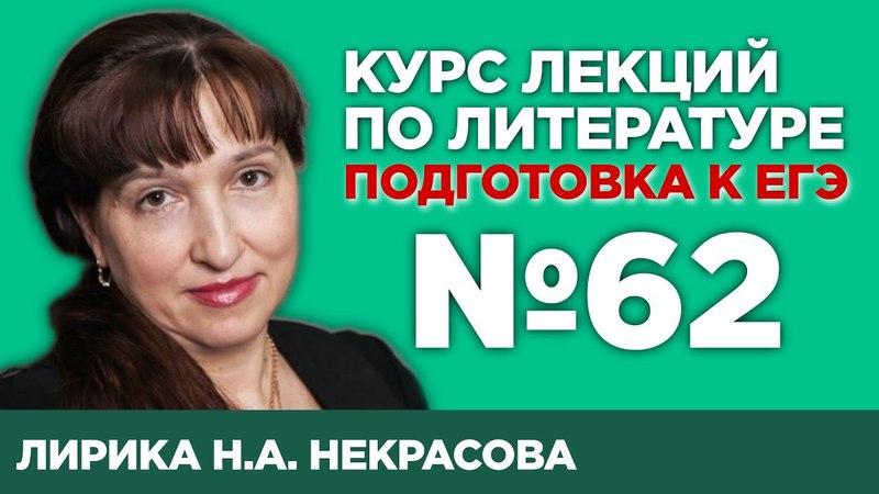 Н.А. Некрасов «Кому на Руси жить хорошо» (содержательный анализ) | Лекция №62