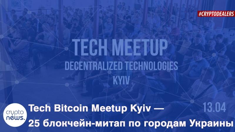 Tech Bitcoin Meetup Kyiv — 25 блокчейн-митап по городам Украины