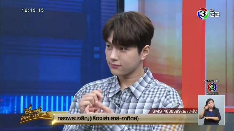 แอล INFINITE โชว์ความหล่อในครอบครัวบันเทิง ก่อนเปิดงานแฟนมีตติ้งเดี่ยวครั้งแรกในไทย