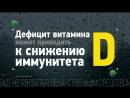 Влияние витамина D на иммунитет