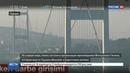 Новости на Россия 24 • Мятежника, сбившего Су-24, подозревают в работе на параллельное государство