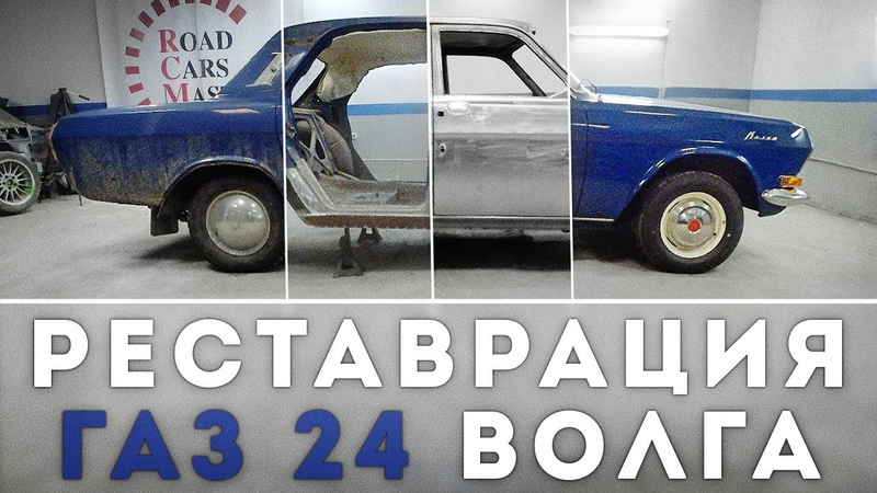 Реставрация Газ 24 Волга