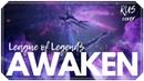 【Tumi kun】League of Legends Cinematic (ft. Valerie Broussard) - Awaken 【Rus cover| русский кавер】