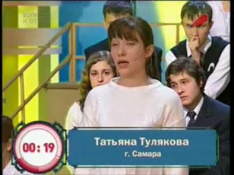 Умницы и умники (Первый канал, 17.06.2007) Сезон 15 выпуск 35