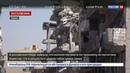 Новости на Россия 24 Сирия разгромленная американцами Ракка возвращается к жизни