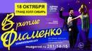 В ритме фламенко. Проморолик к шоу в Красноярске 18.10.2018