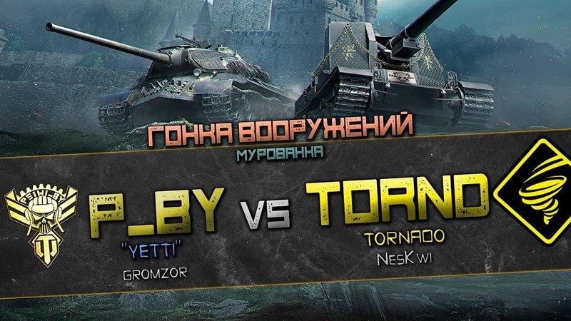 [P_BY] Psihy_BY/YETTI vs Tornado Clan [TORND]. Полевой - gromzor. Гонка Вооружений