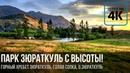 Национальный парк Зюраткуль с высоты 4K | National Park Zyuratkul (Russia, The Ural Mountains)