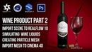 Cinema 4D Tutorial - Wine Product PT2 - Simulate Liquid in Realflow 10