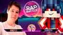 Рэп Баттл - Винди 31 vs Вайнран