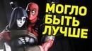 Обзор Deadpool — шедевральный середнячок