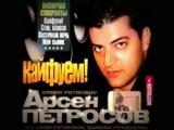 Арсен Петросов Кайфуем - YouTube