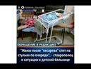 В РОССИИ ЖЕНЩИНЫ ПОСЛЕ РОДОВ СПЯТ НА СТУЛЬЯХ, А КРОВАТЬ 1200 РУБ В СУТКИ