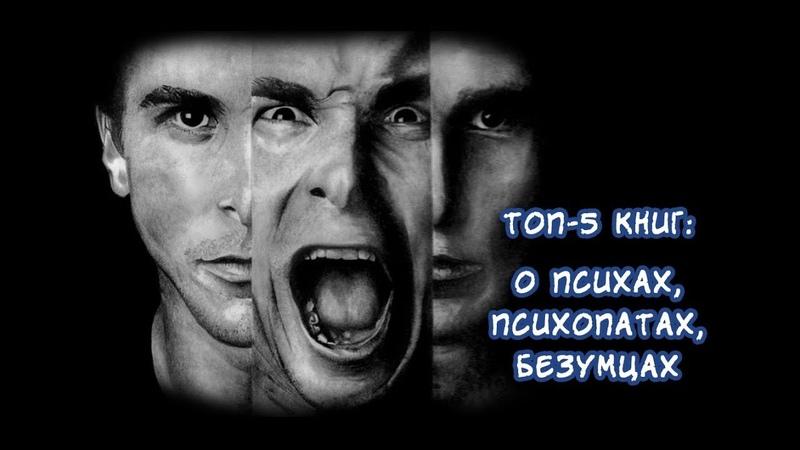 ТОП 5 книг о психах психопатах безумцах