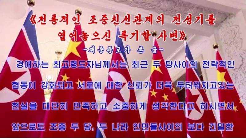 《전통적인 조중친선관계의 전성기를 열어놓으신 특기할 사변》 재중동포가 쓴 글 외 1건