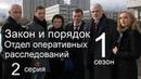 Закон и порядок Отдел оперативных расследований 1 сезон 2 серия (Подделка)