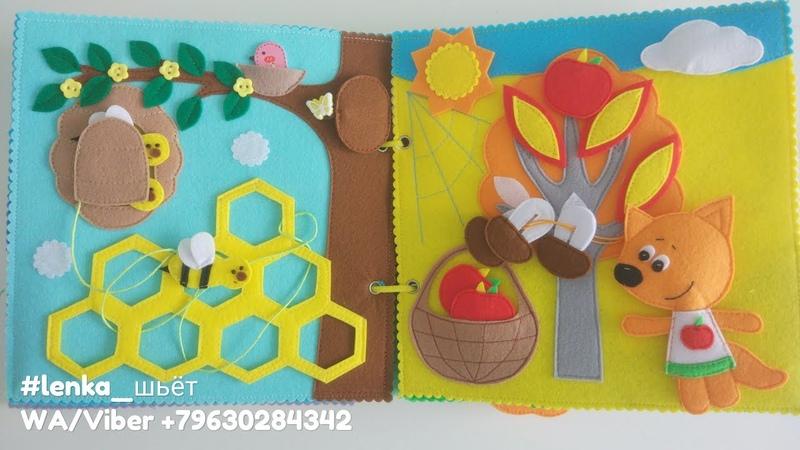 Развивающие книжки из фетра и ткани на заказ Мягкие книжки Quiet book Develope book Smart book