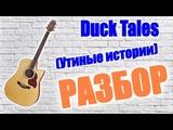Duck Tales (Утиные истории). РАЗБОР.