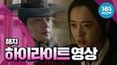 [해치] 정일우(Jung il woo)X고아라(Go ara)X권율(Kwon yul) 주연! 해치 하이라이트 영상 / 'Haechi' highlight