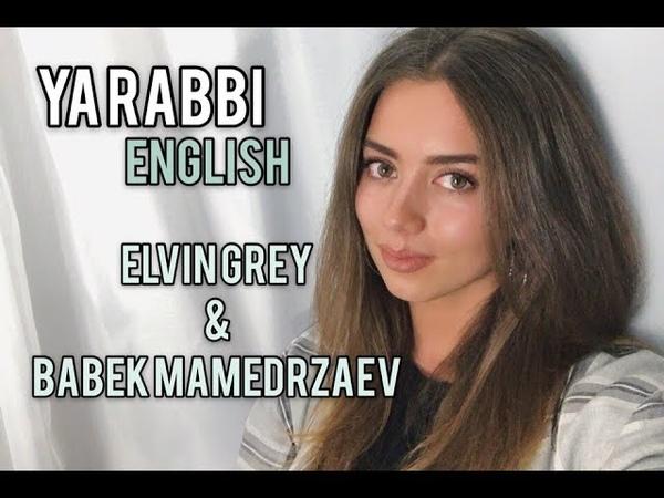 Я РАББИ - Elvin Grey ft. Babek Mamedrzaev НА АНГЛИЙСКОМ