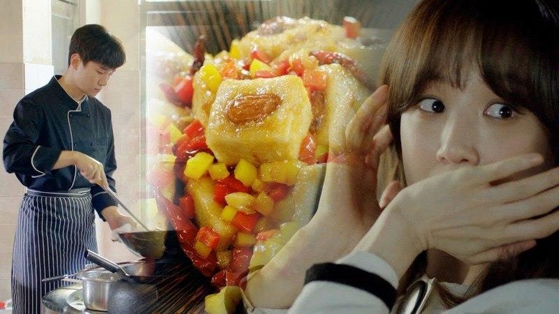 정려원, 준호의 깐풍 아몬드 레시피 설명에 '침 꿀꺽' 《Wok of Love》 기름진 멜로 EP11-12