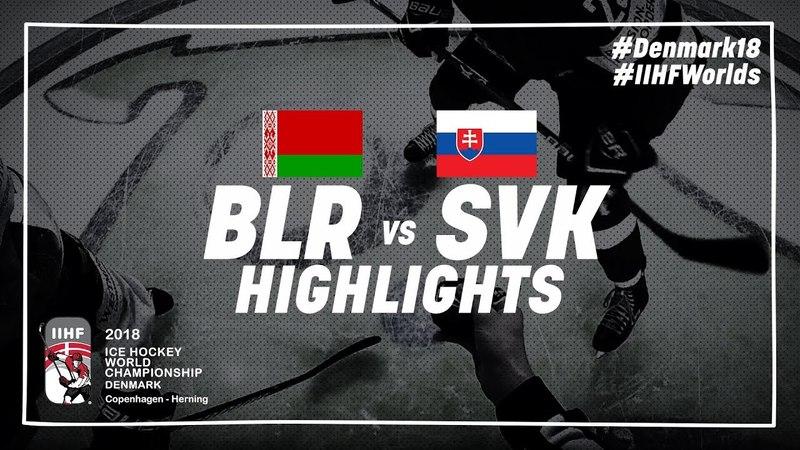 ЧМ-2018. Топ-дивизион. Беларусь - Словакия