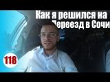 Как я решился на переезд в Сочи. Антон Хальзев /группа вк- Новостройки в Сочи | Недвижимость