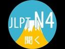 Listening JLPT N4 - 2005 - 聴解N4(3級)2005年 答えてください - JLPT N4