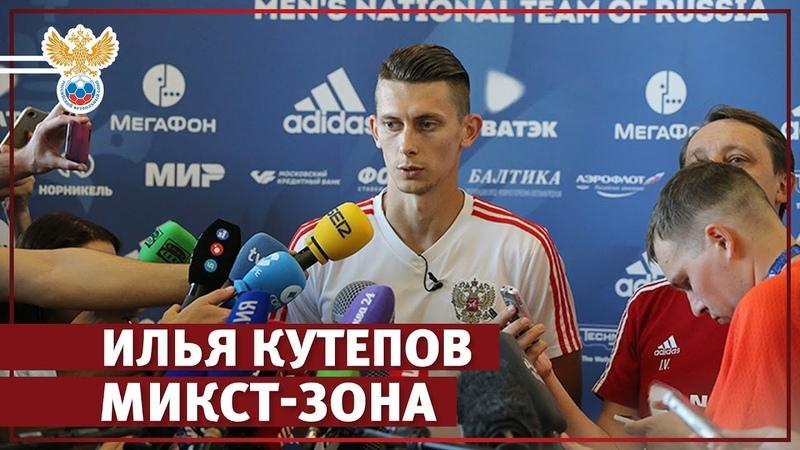 Кутепов Залог успеха - командная игра и сумасшедшая самоотдача l РФС ТВ
