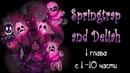 Springtrap And Deliah (2 глава ~ с 1 по 10 части) комикс FNAF