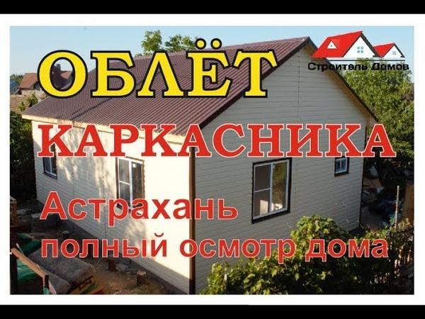 Полный осмотр облет построенного каркасного дома 56м в Астрахани