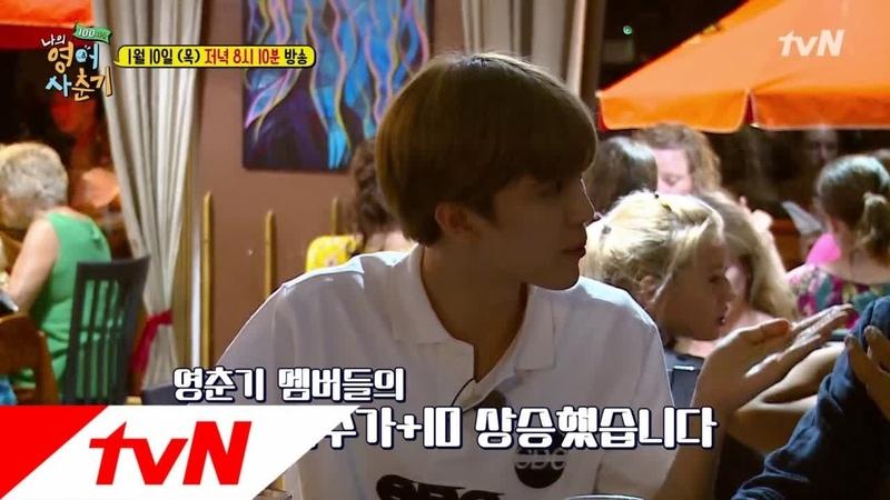 TvNenglish100hours 자신만만! 입 풀린(?) 영춘기 멤버들 현지 레스토랑 도전! 190110 EP.4