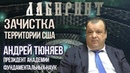 ЛАБИРИНТ Зачистка территории США А Тюняев Джули По