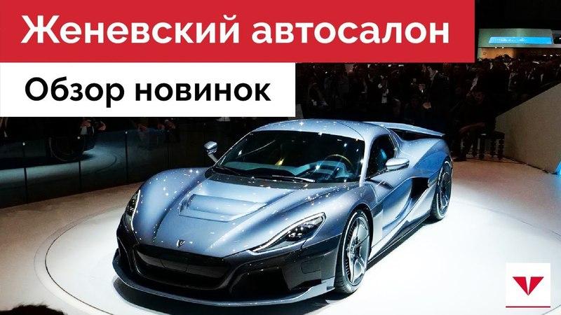 Обзор электромобилей на Женева Мотор Шоу 2018: Porsche Mission E, Nissan Leaf и Rimac