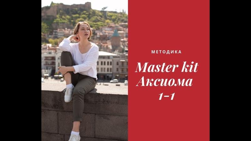 Методика Master Kit, аксиома 1-1