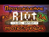 RIOT Civil Unrest Прохождение за бунтовщиков и протестующих (VaKaVaKaVo)